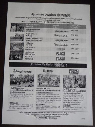 香港ディズニーランド ホテルアクティビティ スケジュール