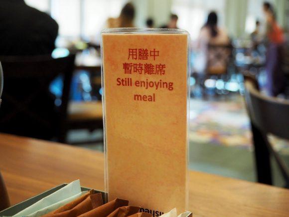 ワールドオブカラーレストラン 食事中の札