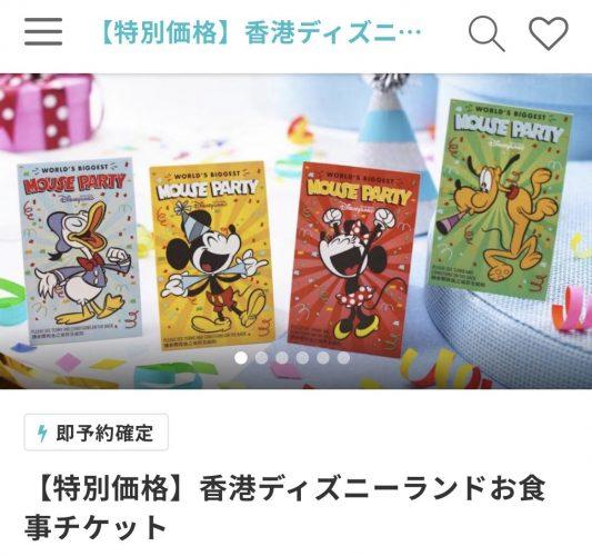 KKDAY 香港ディズニーランドお食事チケット