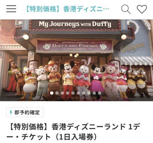KKDAY 香港ディズニーランドチケット