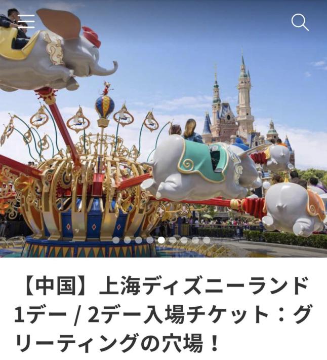kkday 上海ディズニーランド チケット