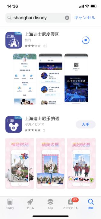 上海ディズニーランド・アプリ インストール