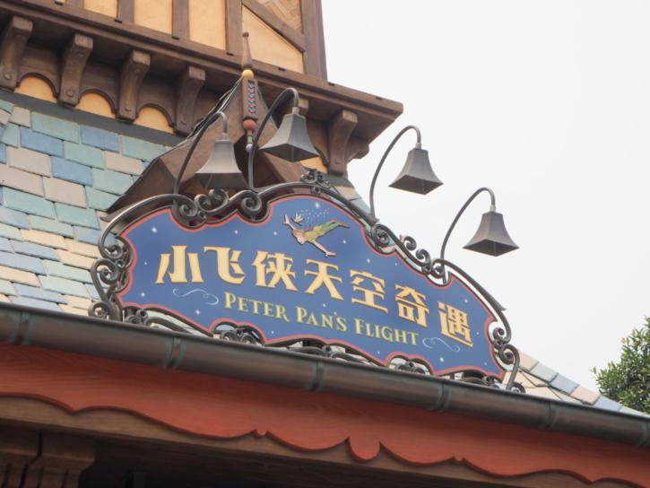 上海ディズニーランド ピーターパン空の旅