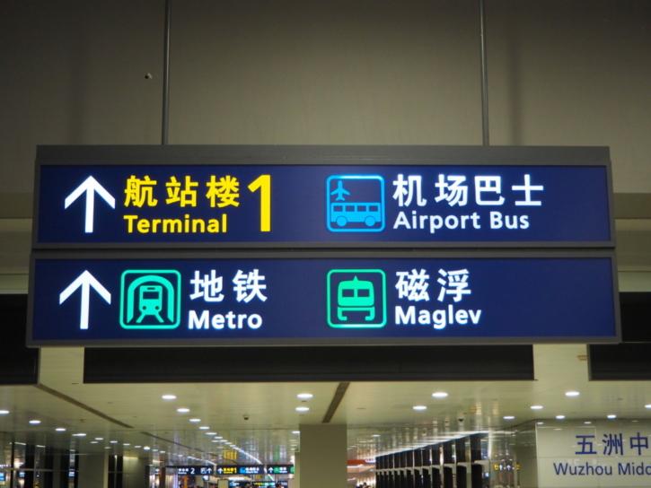 浦東空港 地下鉄看板
