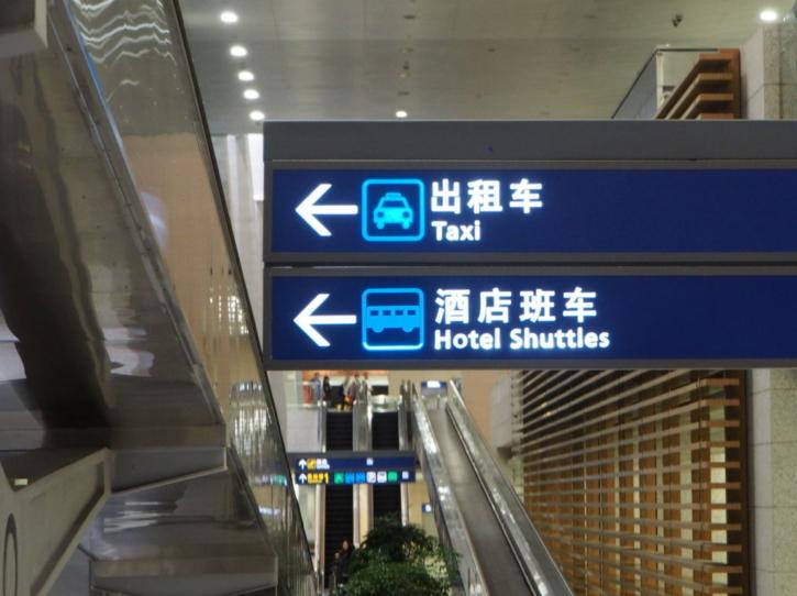 浦東空港 タクシー看板