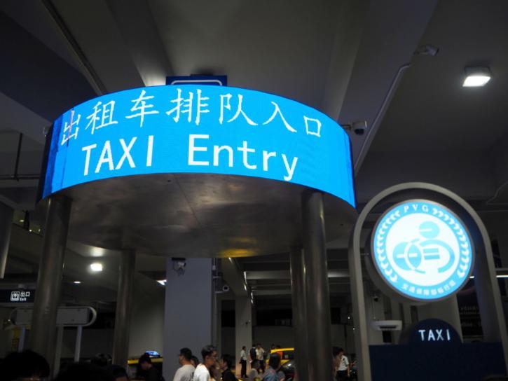 浦東空港 タクシー乗り場