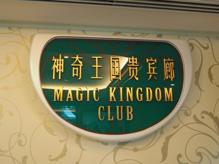 上海ディズニーランドホテル マジックキングダム・クラブ 看板