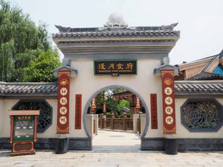 上海ディズニーランド ワンダリングムーンレストラン