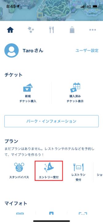 エントリー受付 TDR公式アプリホーム
