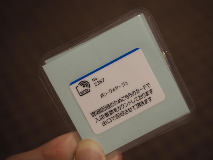 ボンヴォヤージュ 入店カード