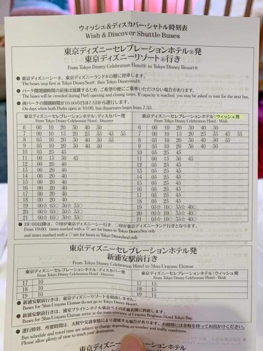 セレブレーションホテル バス時刻表