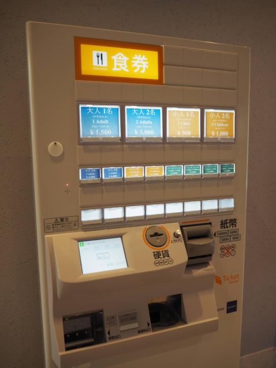 セレブレーションホテル 食券機